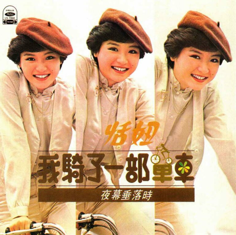 恬妞 Kelly Tien – 我騎了一部單車 I'm Riding a Bicycle (1979)
